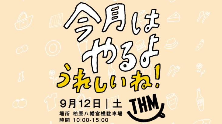 【丹波ハピネスマーケット】今月はやるようれしいね!