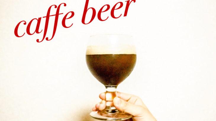 【ビールじゃないよ】斬新コーヒーメニューのしずく舎