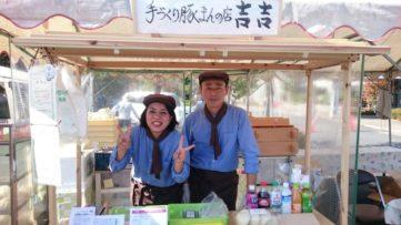 2/10出店者情報【食】手作り豚まんの店 吉吉(よしよし)
