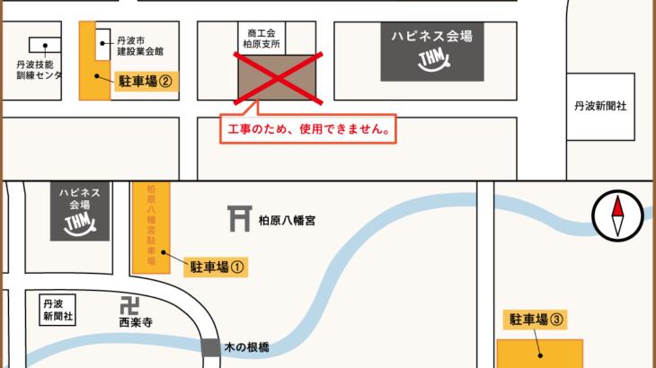 【来場者さま用駐車場 変更のお知らせ】