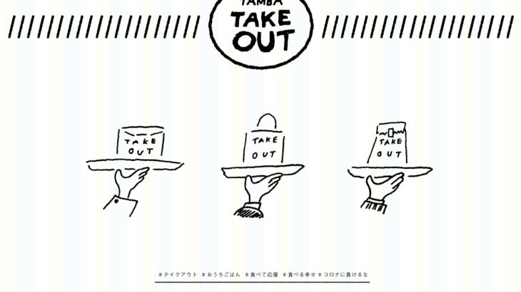 【2020/5/20更新】丹波市飲食テイクアウト&オンラインショップ情報!超おすすめの店舗まとめ♪【お墨付き】