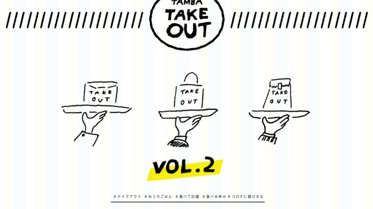 【20206月最新!】ハピネスマーケット関連店舗・テイクアウト情報!Vol.2
