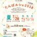 7/28(土)丹波×バル×マルシェ「たんばルシェ」でハピネスのあのお店が……!!